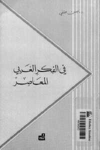 5f482 65 - تحميل كتاب في الفكر الغربي المعاصر pdf لـ حسن حنفي