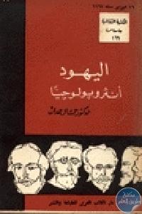 6124718 - تحميل كتاب اليهود انثروبولوجيا pdf لـ د.جمال حمدان