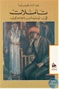 62c237ff ad40 4314 beaf 1a65c895cf34 192X290 - تحميل كتاب تأملات في بنيان مرمري pdf لـ جبرا إبراهيم جبرا