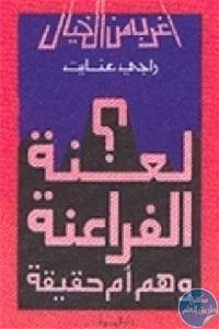 6383959. SX318  - تحميل كتاب لعنة الفراعنة وهم أم حقيقة ؟ pdf لـ راجي عنايت