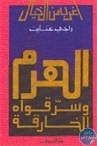 6383962. SX318  - تحميل كتاب الهرم وسر قواه الخارقة pdf لـ راجي عنايت