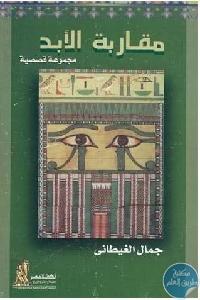 662ccae5 7f4a 4861 a989 a36a3706665a - تحميل كتاب مقاربة الأبد - مجموعة قصصية pdf لـ جمال الغيطاني