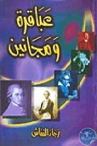 6737685 - تحميل كتاب عباقرة ومجانين pdf لـ رجاء النقاش