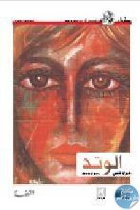 6795148 - تحميل كتاب الوتد - رواية pdf لـ خيري شلبي