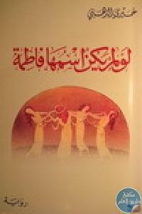 6871901 - تحميل كتاب لو لم يكن اسمها فاطمة - رواية pdf لـ خيري الذهبي