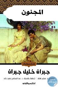690ec9a6 cdf0 4c52 8c7a 4ae926c1f41d - تحميل كتاب المجنون pdf لـ جبران خليل جبران