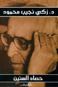 696c6 119 - تحميل كتاب حصاد السنين pdf لـ د.زكي نجيب محمود