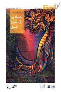 6bb0d 144 - تحميل كتاب صيادون في شارع ضيق pdf لـ جبرا إبراهيم جبرا