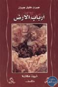 7092974 - تحميل كتاب أرباب الأرض pdf لـ جبران خليل جبران
