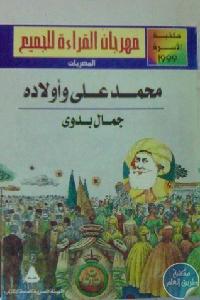 7138845 - تحميل كتاب محمد علي وأولاده pdf لـ جمال بدوي