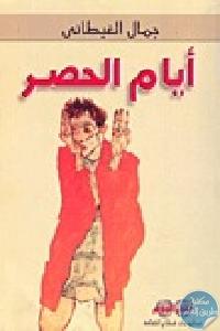 7152392 - تحميل كتاب أيام الحصر - رواية pdf لـ جمال الغيطاني