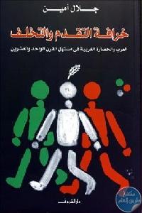 7330740b f037 4cfe 857b 887ee667b768 - تحميل كتاب خرافة التقدم والتخلف ''العرب والحضارة الغربية في مستهل القرن الواحد والعشرين'' pdf لـ جلال أمين