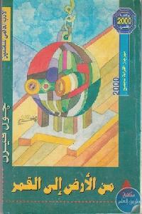 7548340 - تحميل كتاب من الأرض ..إلى القمر وكتب أخرى pdf لـ حلمي مراد