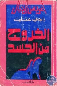 7686403 - تحميل كتاب الخروج من الجسد pdf لـ راجي عنايت