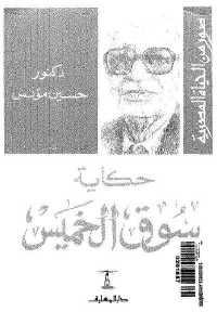 7cd89 88 - تحميل كتاب حكاية سوق الخميس pdf لـ دكتور حسين مؤنس