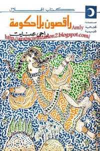 7f71e 54 - تحميل كتاب راقصون بلا حكومة pdf لـ راجي عنايت