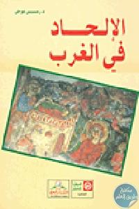 81432 - تحميل كتاب الإلحاد في الغرب pdf لـ د.رمسيس عوض