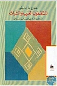 81ebfabc 9e82 4e3e b15c a184bdabff54 - تحميل كتاب المثقفون العرب والتراث '' التحليل النفسي العصاب جماعي '' pdf لـ جورج طرابيشي