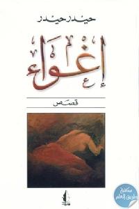 8566193 - تحميل كتاب إغواء - قصص pdf لـ حيدر حيدر