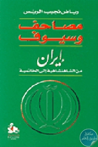 86407 - تحميل كتاب مصاحف وسيوف - إيران من الشاهنشاهية إلى الخاتمية pdf لـ رياض نجيب الريس