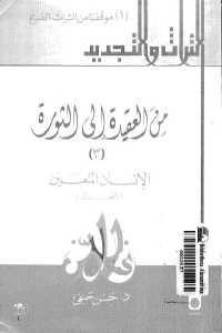 8a9fb 59 - تحميل كتاب من العقيدة إلى الثورة ،ج.3 الإنسان المتعين ( العدل) pdf لـ د.حسن حنفي