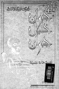 9378c 153 - تحميل كتاب المجموعة الكاملة لمؤلفات جبران خليل جبران '' نصوص خارج المجموعة'' pdf