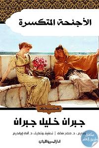 943f9a2f 3944 4cec 8f63 1d6ba1879d27 - تحميل كتاب الأجنحة المتكسرة pdf لـ جبران خليل جبران