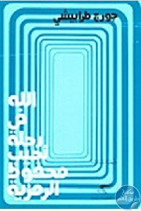 985b7603 10b8 4aaa aa62 b5358796625b - تحميل كتاب الله في رحلة نجيب محفوظ الرمزية pdf لـ جورج طرابيشي