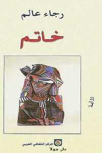 98f44 75 - تحميل كتاب خاتم - رواية pdf لـ رجاء عالم