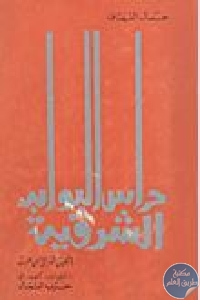 9a23747e 3cbf 4273 acbb bdcbf182e689 - تحميل كتاب حراس البوابة الشرقية pdf لـ جمال الغيطاني