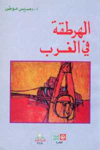 9cd8b 92 - تحميل كتاب الهرطقة في الغرب pdf لـ د.رمسيس عوض