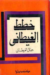 9eb77 59 - تحميل كتاب خطط الغيطاني - رواية pdf لـ جمال الغيطاني