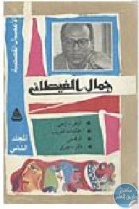a731e27e 0621 4320 b403 507be2464784 - تحميل  أرض أرض - مجموعة قصصية pdf لـ جمال الغيطاني