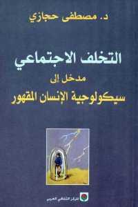 b21a3 1 3 - تحميل كتاب التخلف الاجتماعي مدخل إلى سيكولوجية الإنسان المقهور pdf لـ د. مصطفى حجازي