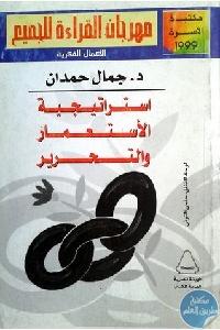 b2366978 d721 40df 9b0f 66bdf35b6b97 - تحميل كتاب استراتيجية الاستعمار والتحرير pdf لـ د.جمال حمدان