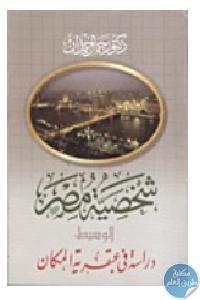 b5938049 c5c8 4bdf 976b 47b424bc1f77 - تحميل كتاب شخصية مصر و تعدد الأبعاد والجوانب pdf لـ د.جمال حمدان