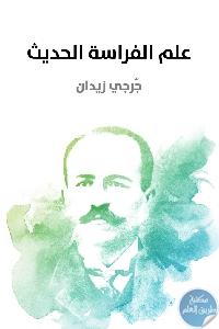b89899c3 9e3a 4102 bed5 6c6aaa59e9d7 - تحميل كتاب علم الفراسة الحديث pdf لـ جرجي زيدان