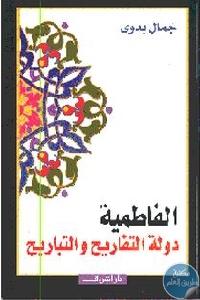 b8e9471a 4d69 462b b0d3 8790167858d7 - تحميل كتاب الفاطمية : دولة التفاريح والتباريح pdf لـ جمال بدوي