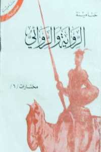 ba84e 109 - تحميل كتاب الرواية والروائي pdf لـ حنا مينة