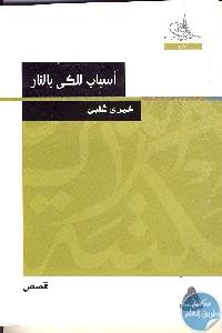 bbd759fe 57d5 4282 a63d 7bb73c4b4020 - تحميل كتاب أسباب للكي بالنار - قصص pdf لـ خيري شلبي