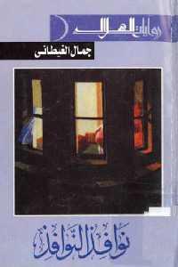 bc919 54 - تحميل كتاب نوافذ النوافذ - رواية pdf لـ جمال الغيطاني