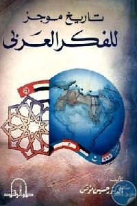 bea8b7d6 ed64 4831 a24c f1476ac57ce9 - تحميل كتاب تاريخ موجز للفكر العربي pdf لـ الدكتور حسين مؤنس