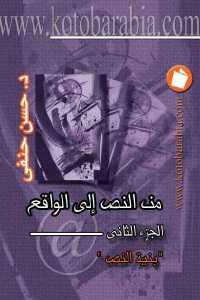 c2710 76 - تحميل كتاب من النص إلى الواقع '' الجزء الأول - تكوين النص '' pdf لـ د. حسن حنفي