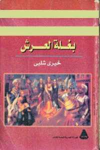 c3c6d 6 - تحميل كتاب بغلة العرش - رواية pdf لـ خيري شلبي