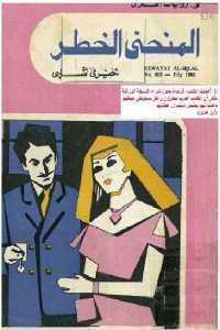 c483f 14 - تحميل كتاب المنحنى الخطر - رواية pdf لـ خيري شلبي