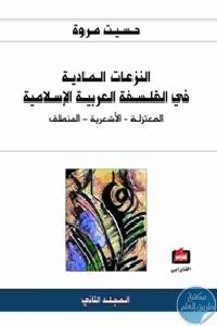 c5bcfa96 c23f 4d3a a75a 19b8d71e795c - تحميل كتاب النزعات المادية في الفلسفة العربية الإسلامية '' الجزء الثاني- القسم الثاني '' pdf لـ حسين مروه