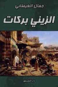 c6f6c 42 - تحميل كتاب الزيني بركات - رواية pdf لـ جمال الغيطاني