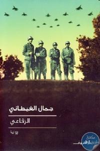 c8e0bbda 9a7d 46cb a4e1 87bfdba047bb - تحميل كتاب الرفاعي - رواية pdf لـ جمال الغيطاني