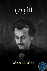 c9368972 5151 4148 aba9 4af6e99ec0e9 - تحميل كتاب النبي pdf لـ جبران خليل جبران