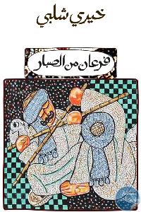 ceed1e7f 317d 4bef 9797 7fbf72028453 - تحميل كتاب فرعان من الصبار - رواية pdf لـ خيري شلبي